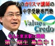 小澤先生、塾を開設